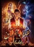 Aladdin-2019.jpg
